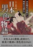 日本男色物語