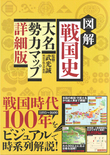 図解 戦国史 大名勢力マップ詳細版