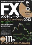 FXメガトレーダー インジケーターパック2013